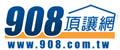 908 頂讓網